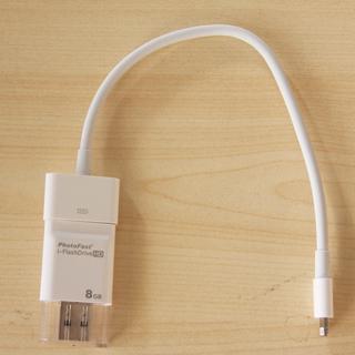 『超便利!!!』 iPhone用外付けメモリー 8ギガ