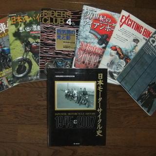 超レア!バイク雑誌「日本モータ-サイクル史」他6冊