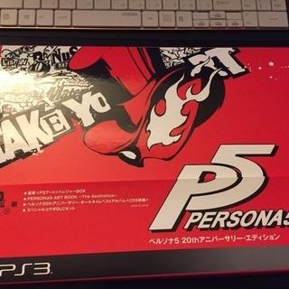 〈値下げ〉PS3版 ペルソナ5 限定版 トレジャーボックス