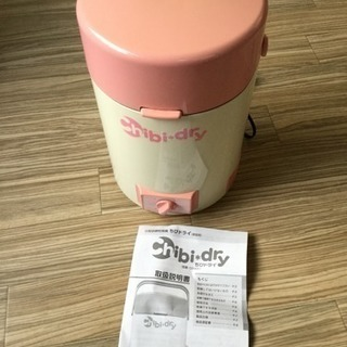 チビドライ☆小型洗濯乾燥機:値下げ