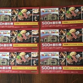 トマト&オニオン500円割引券6枚3000円分 2月28日まで有効...