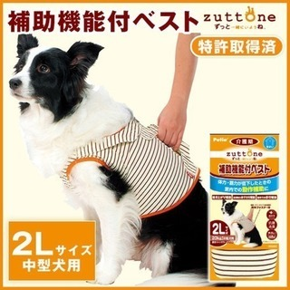 老犬介護用 補助機能付ベスト 2L