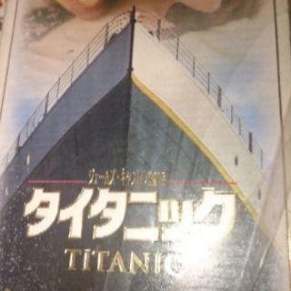 タイタニックVHS二本組