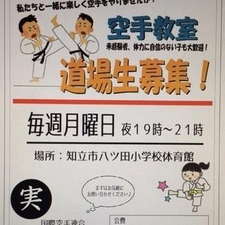 《実心会》空手生徒さん大募集中!!!