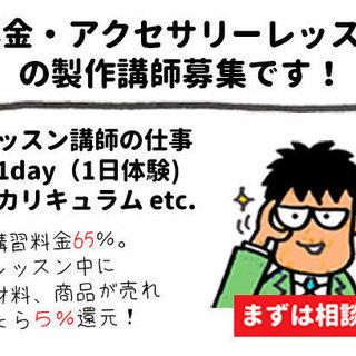 【大阪】レッスン教室・講師になろう!ジュエラー・宝石鑑定・彫金師・...