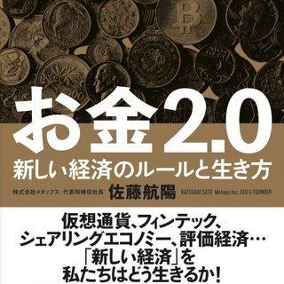 2/9 今こそ「お金」のことを考えよう 読書会