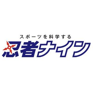 忍者ナイン|幼児・小学生向けスポーツ教室/無料体験随時受付中!柏市...
