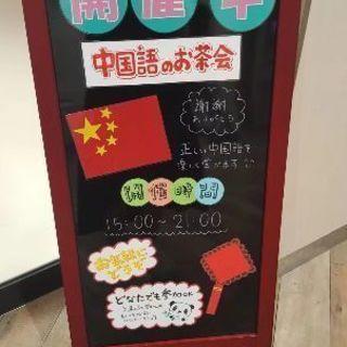 新宿で中国語のお茶会 コロナ対策万全!