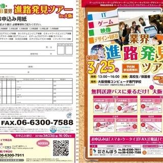 JR尾道駅・JR福山駅より無料送迎バス運行!【3/25(日)進路発...