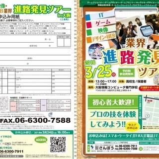 【3/25(日)IT・ゲーム・映像・デザイン・WEB業界 進路発見...