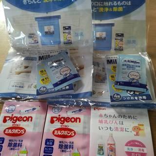 【ベビー用品】哺乳瓶洗浄剤セット