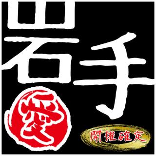 ※追記有 3/18 盛岡コン☆ハピこい☆もうすぐ春! 恋の春も一緒...