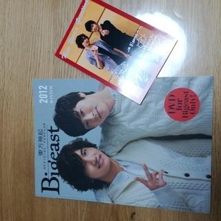 【ファン限定】東方神起会報(DVD付)-2012年冬