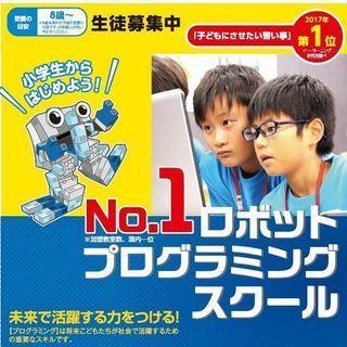 小3からできるロボット教室!自分で組み立ててプログラムして動くから...