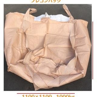【フレコン】フレキシブルコンテナバッグ フレコンバッグ トン袋