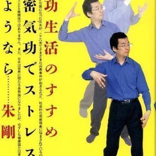 禅密気功鎌倉教室友の会