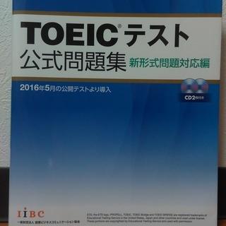 TOEIC 公式問題集 新形式問題対応編