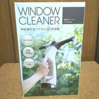 窓用クリーナー  新品 充電式 リチウムイオンバッテリー