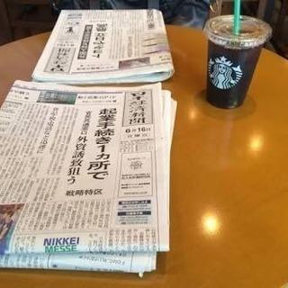 【日経新聞📰】読み合わせ勉強会☕️