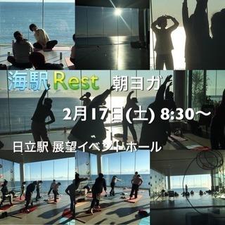 海駅Rest 朝ヨガ vo.9