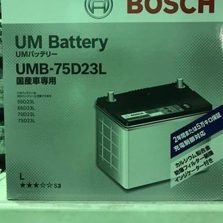 75D23L  ボッシュバッテリー