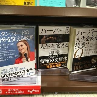 2/20「文庫版ビジネス書」読書会~人に差をつけ、群れから抜け出し...