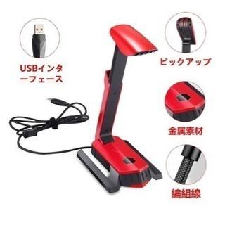 新品⭐️PCマイク ゲーム用マイク USBマイク 値下げ