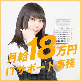 月給18万円!二子玉川でサポート事務