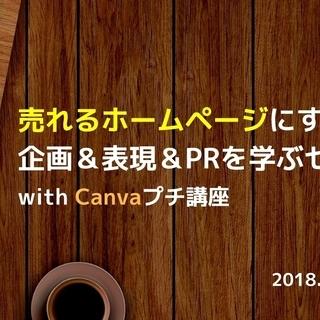 売れるホームページにする企画&表現、PR方法を学ぶセミナー【豊橋3...