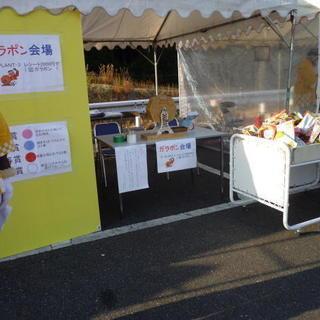第25回六人部元気会フリーマーケット出店募集要項(3月開催)