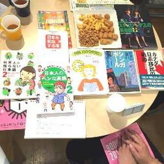 2/21(水)海外・語学好き 読書会