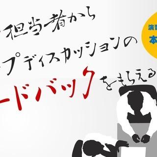スカウト型就活イベント「出会いの場」