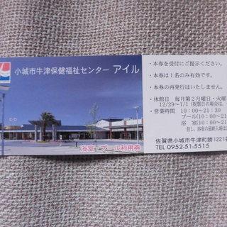 アイル 浴室・プール利用券15枚
