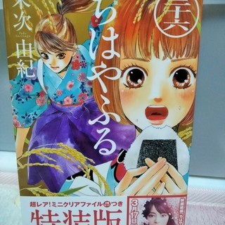 ★★未読本!!大人気コミック「特装版 ちはやふる」第36巻・末次...