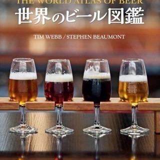 秋田会場 書籍『世界のビール図鑑』発売記念 ビール特別講義(2部構成)
