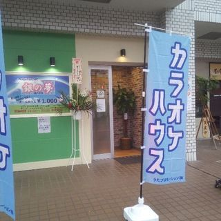 カラオケハウス銀の夢藤が丘店