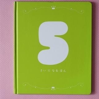 【絵本】 5さいに なる ほん