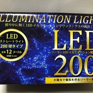 LED ソーラーライト 200球