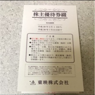 東映 株主優待券 6枚 有効期間H30,7月31日
