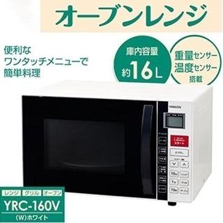 新品 山善(YAMAZEN) オーブンレンジ 16L (重量セン...