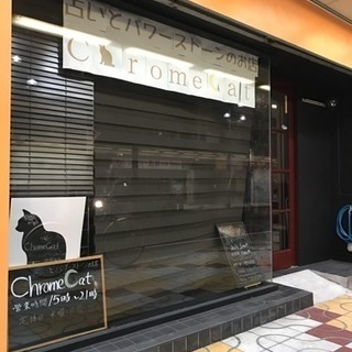 占いとパワーストーンのお店Chrome Cat