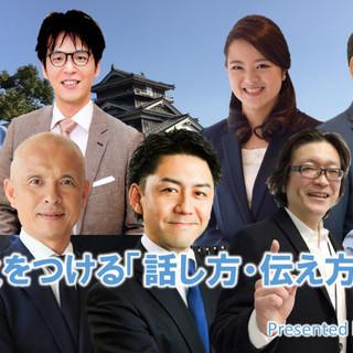 【あと10席!】心に火をつける「話し方・伝え方」講座 in 熊本