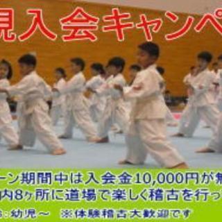 少年部3300円~/月 県内8ヶ所で稽古を行っています!