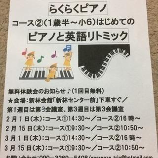 ピアノと英語リトミック