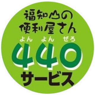 福知山の便利屋です^^