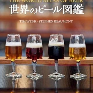 仙台会場 書籍『世界のビール図鑑』発売記念 ビール特別講義(2部構成)