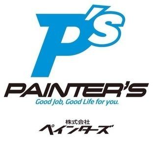 塗装工、防水工募集です。