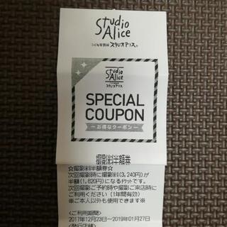 【リピーター可】スタジオアリス撮影料半額券