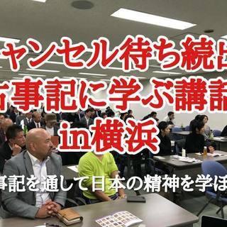 古事記に学ぶ講話in横浜
