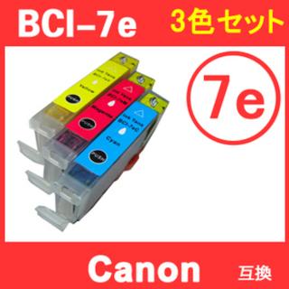 【キャノン】互換インク BCI-7e/3MP (3色セット)